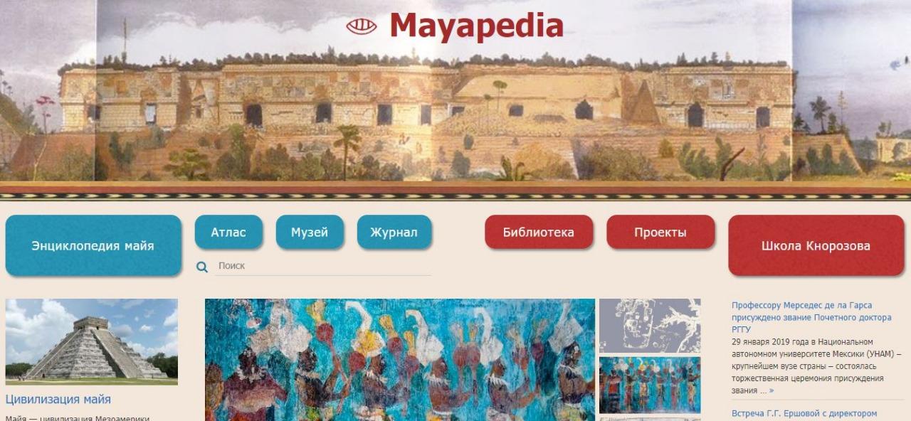 Mayapedia.jpeg
